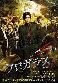 崎山つばさ、映画『クロガラス』で初主演&主題歌担当 共演に植田圭輔や最上もが