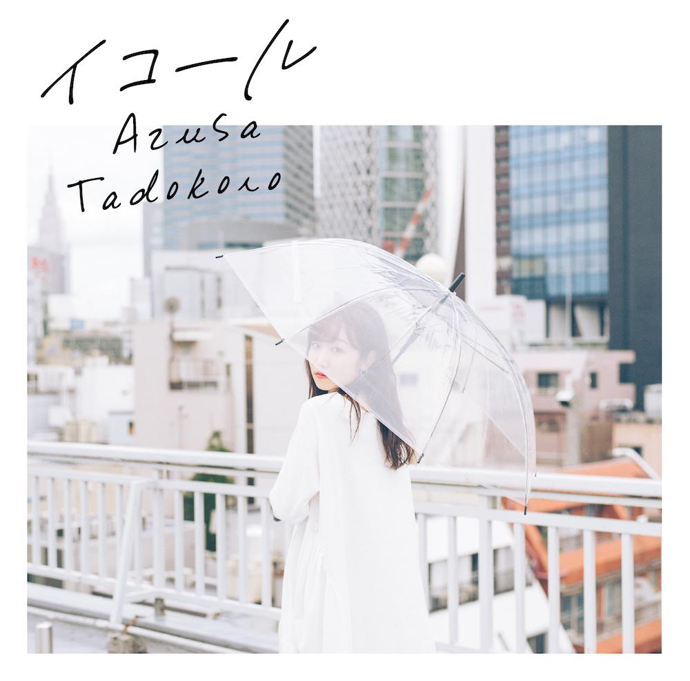 田所あずさ 9thシングル「イコール」