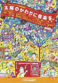 オールナイトニッポン50周年舞台に別所哲也・宮近海斗・高田翔ら、演出はノゾエ征爾