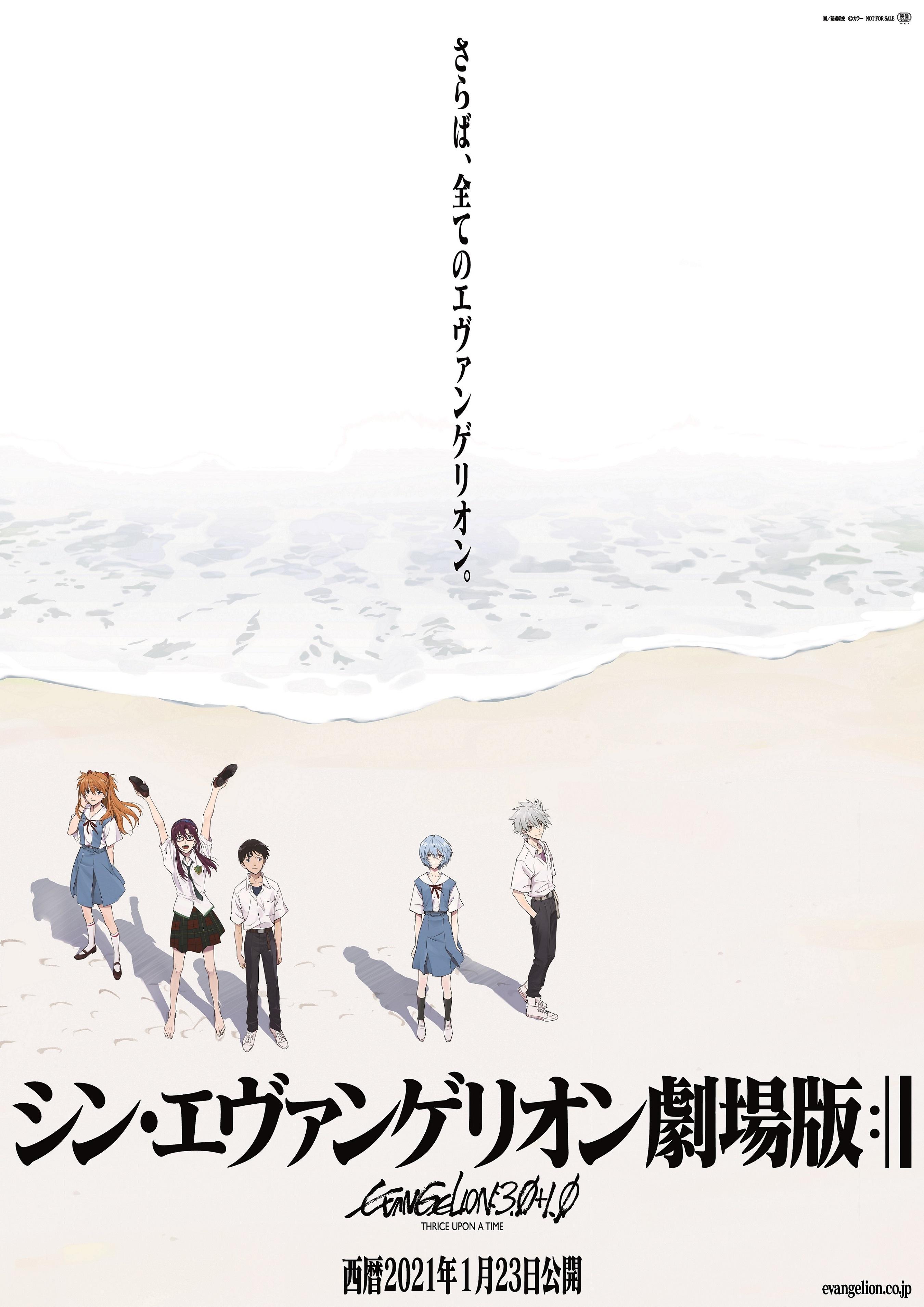 『シン・エヴァンゲリオン劇場版』新ポスター