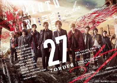 真田佑馬(7ORDER)、定本楓馬、財木琢磨らが勢ぞろいした『27-7ORDER』メインビジュアルが解禁