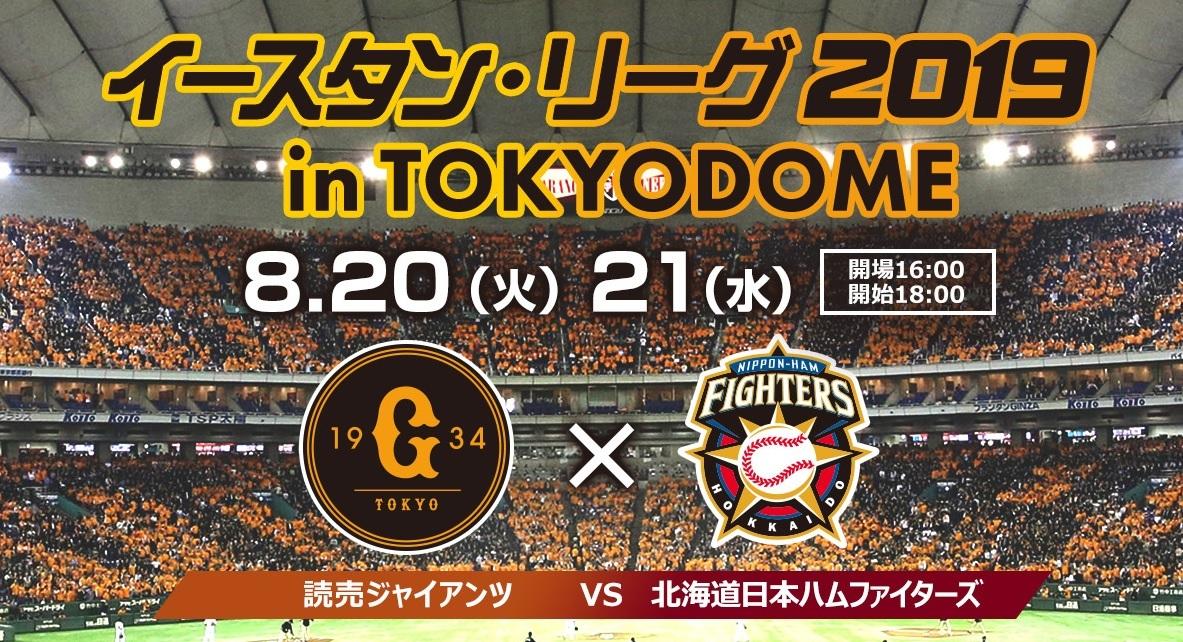 『イースタン・リーグ 2019 in TOKYO DOME』は8月20日(火)、21日(水)に開催