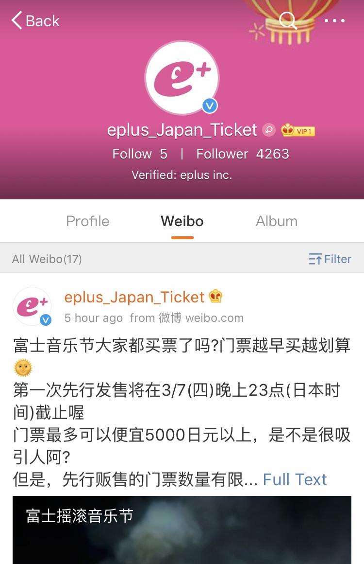 Weibo公式アカウント