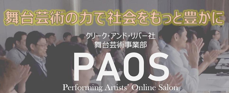 オンラインコミュニティ「PAOS」