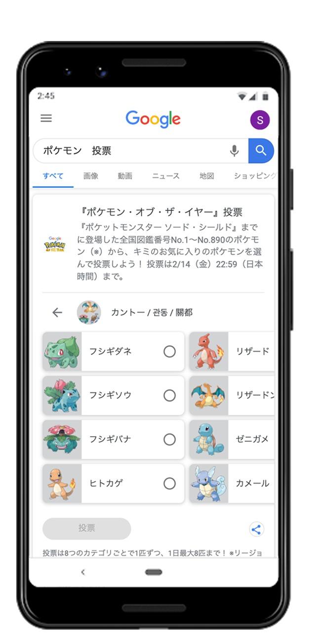 投票画面サンプル (c)2020 Pokémon. (c)1995-2020 Nintendo/Creatures Inc. /GAME FREAK inc.