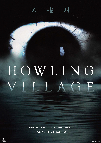 日本最凶の心霊スポットを映画化 清水崇監督『犬鳴村』が2020年に公開へ