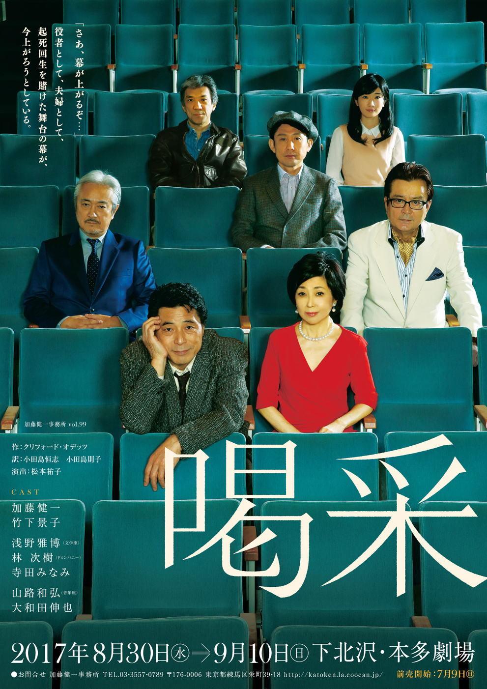 加藤健一事務所公演『喝采』のチラシ。