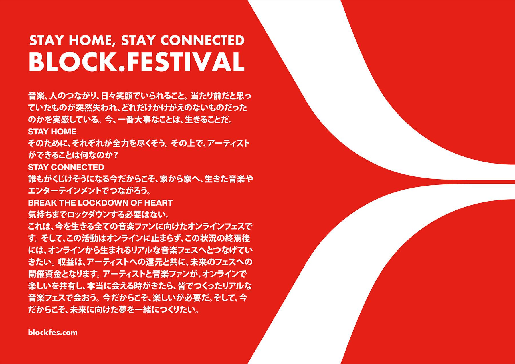 『BLOCK.FESTIVAL』