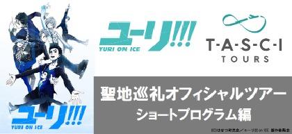 はせつよかとこ一度はおいで~! ユーリ!!! on ICE聖地巡礼オフィシャルツアー発売決定