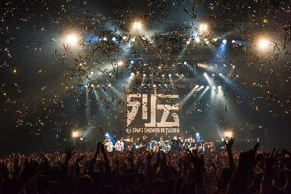 """スペースシャワー列伝 JAPAN TOUR """"同騒会""""』 KANA-BOON、キュウソ、バニラズ、SHISHAMOが魅せた圧巻のライブと列伝の絆"""