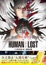 新宿ゴールデン街ポスター (C)2019 HUMAN LOST Project