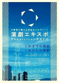 通天閣から劇場へ!「演劇エキスポ」開催