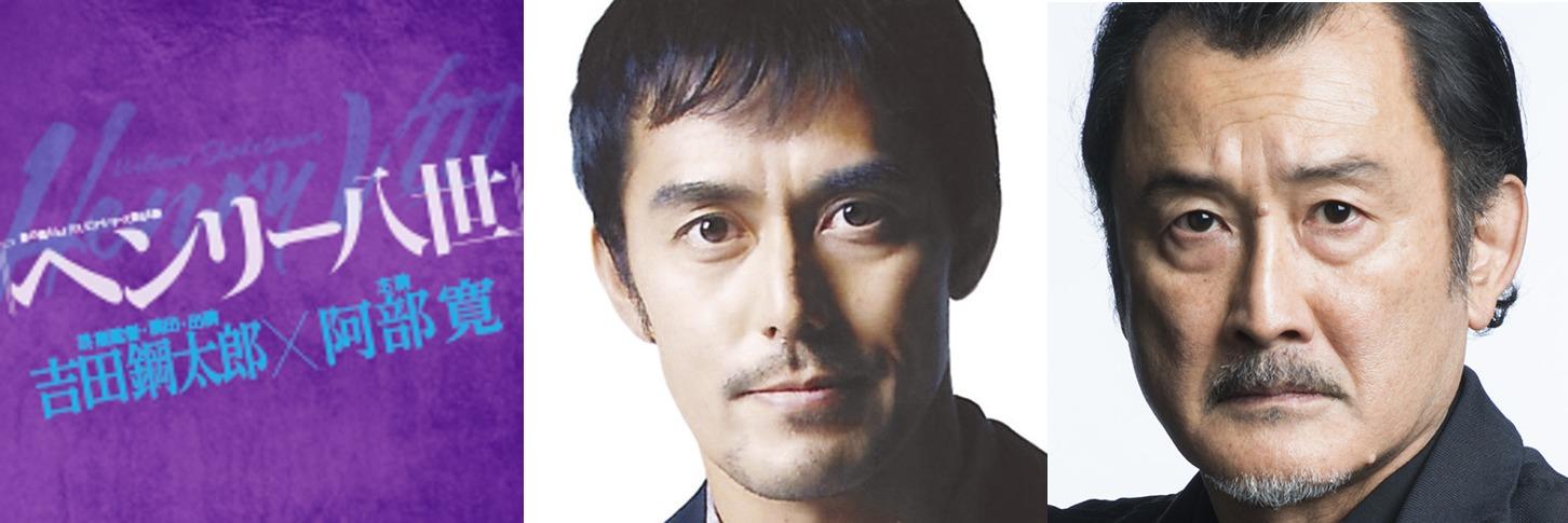 左より)阿部寛、 吉田鋼太郎   提供:ホリプロ