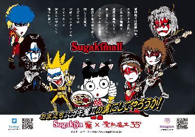 聖飢魔IIがスガキヤとコラボ「SugakimaII」計画を発表、「おまえもスガキ魔IIの虜にしてやろうか!」