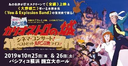 映画『ルパン三世 カリオストロの城』を大野雄二率いるオーケストラの生演奏で シネマ・コンサートが開催