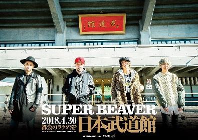 SUPER BEAVERが初の武道館ワンマン開催を発表