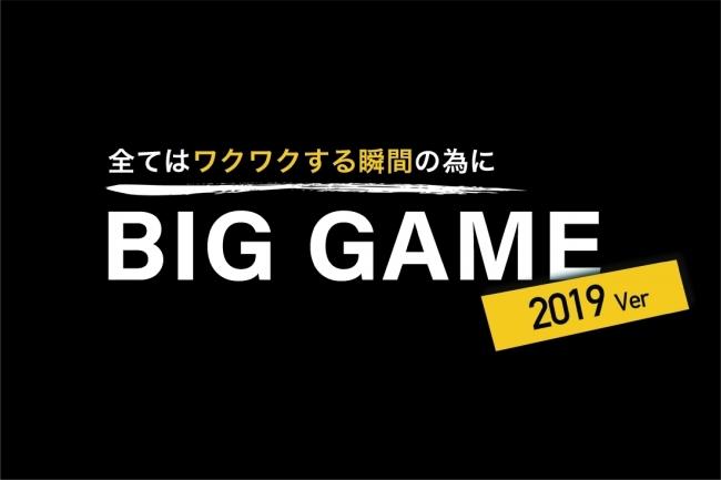 ルーインBCリーグ公式戦にて『BIG GAME2019』が開催される
