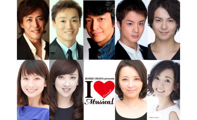 KOHKI OKADA presents 「I Love Musical」
