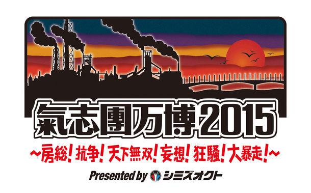「氣志團万博2015 ~房総!抗争!天下無双!妄想!狂騒!大暴走!~ Presented by シミズオクト」ロゴ