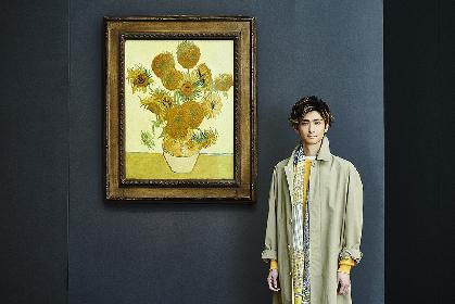 古川雄大インタビュー 『ロンドン・ナショナル・ギャラリー展』音声ガイドで知った美術館の魅力