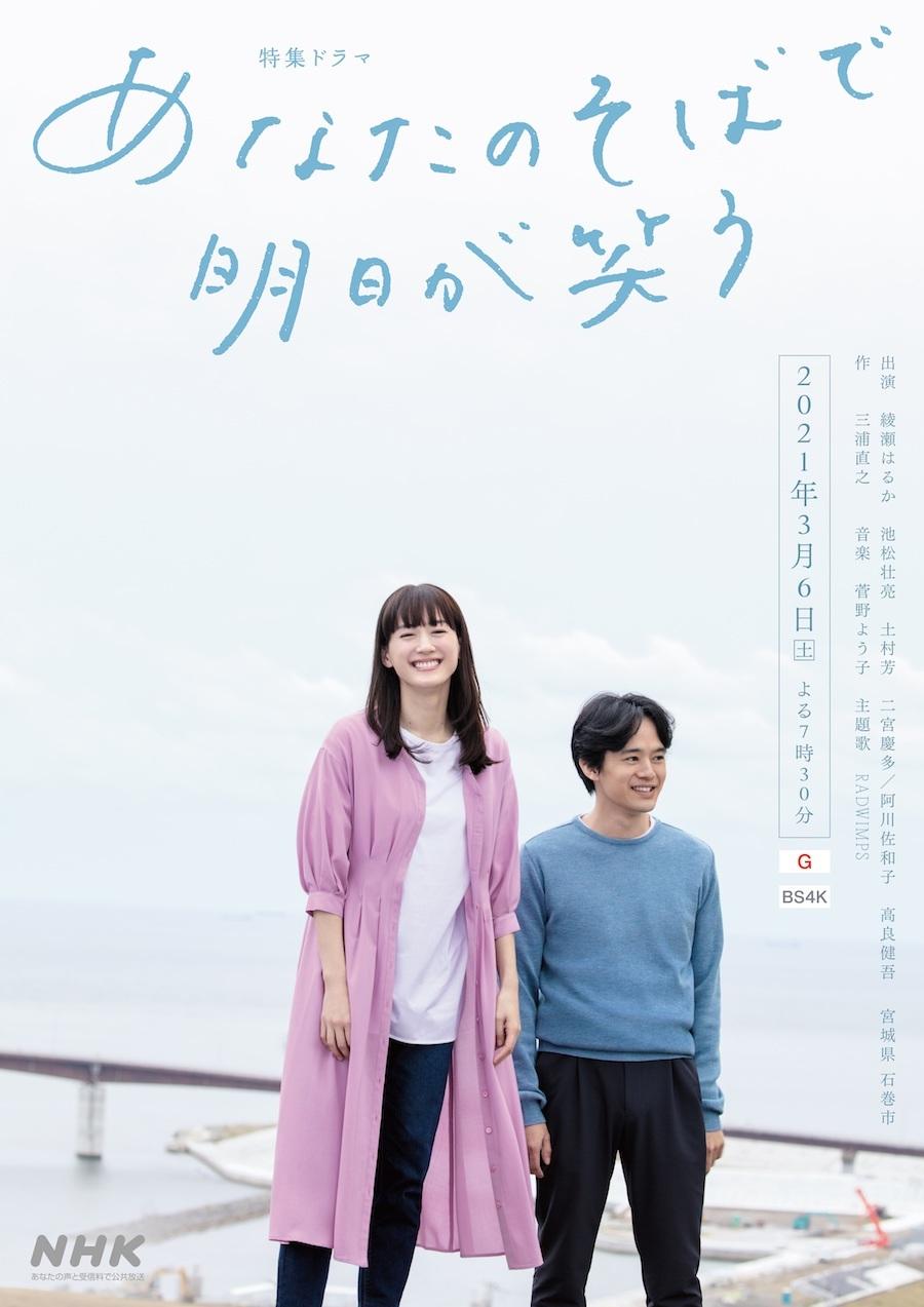 東日本大震災10年 特集ドラマ『あなたのそばで明日が笑う』  (C)NHK