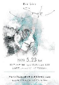 """Eve、初のアリーナワンマンライブを5月に開催決定 新曲がガーナチョコレート""""ピンクバレンタイン"""" テーマ曲に"""