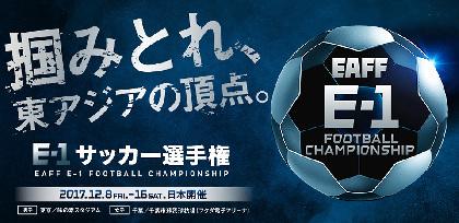 清武、今野、髙萩らが代表復帰! 国内組で挑む『EAFF E-1サッカー選手権』