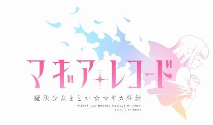 『マギアレコード 魔法少女まどか☆マギカ外伝』がこの夏、けやき坂46で舞台化決定! 「まどか☆マギカ」の世界を舞台で再現する