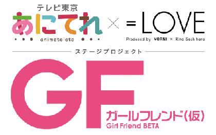 指原莉乃がプロデュースする声優アイドル「=LOVE(イコールラブ)」が学園恋愛ゲーム『ガールフレンド(仮)』を舞台化
