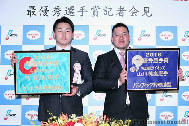 MVPを受賞した山川穂高(埼玉西武ライオンズ、右)と、丸佳浩(広島東洋カープ)