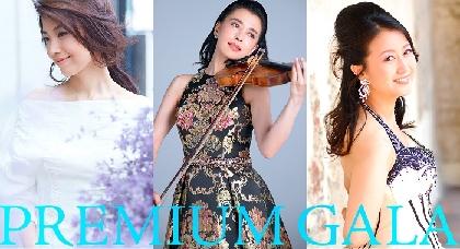 村治佳織(ギター)、川井郁子(ヴァイオリン)、幸田浩子(ソプラノ)が今夏初競演