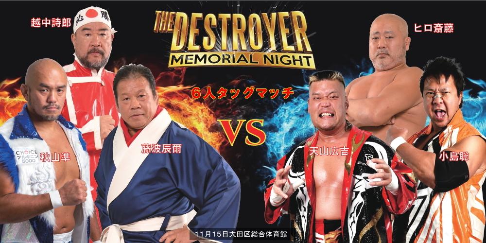 藤波辰爾選手は6人タッグマッチに参戦