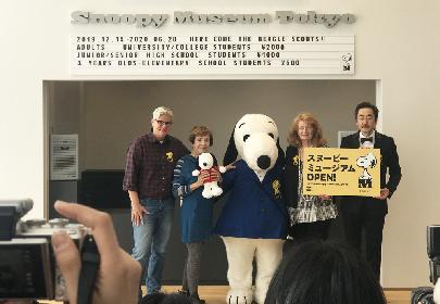 スヌーピーが初披露の制服姿で登場! 新生『スヌーピーミュージアム』合同インタビューレポート