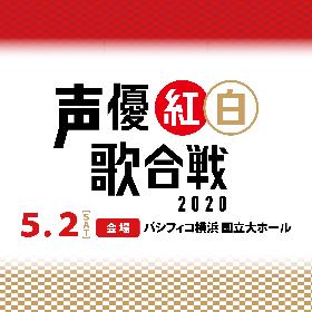 紅組に阿澄佳奈、芹澤優、ゆかな!声優による、声優ファンのための祭典『声優紅白歌合戦2020』第2弾出演声優発表