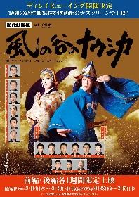 新作歌舞伎『風の谷のナウシカ』全国の映画館でディレイビューイング上映が決定 前後編として各1週間限定で上映