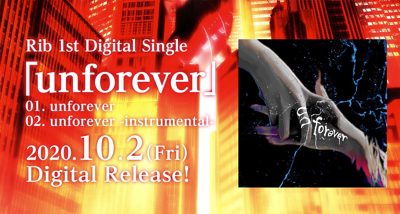 りぶ『劇場版BEM〜BECOME HUMAN〜』主題歌「unforever」配信告知 (C)ADK EM/劇場版BEM製作委員会