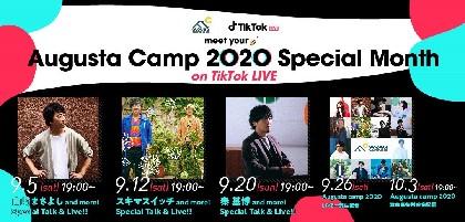 『Augusta Camp 2020』初日フィナーレをTikTok LIVEで生配信 山崎まさよし、スキマスイッチ、秦 基博からライブ直前のコメントも