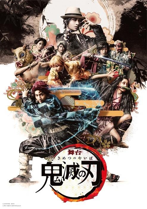 (C)吾峠呼世晴/集英社 (C)舞台「鬼滅の刃」製作委員会 2020
