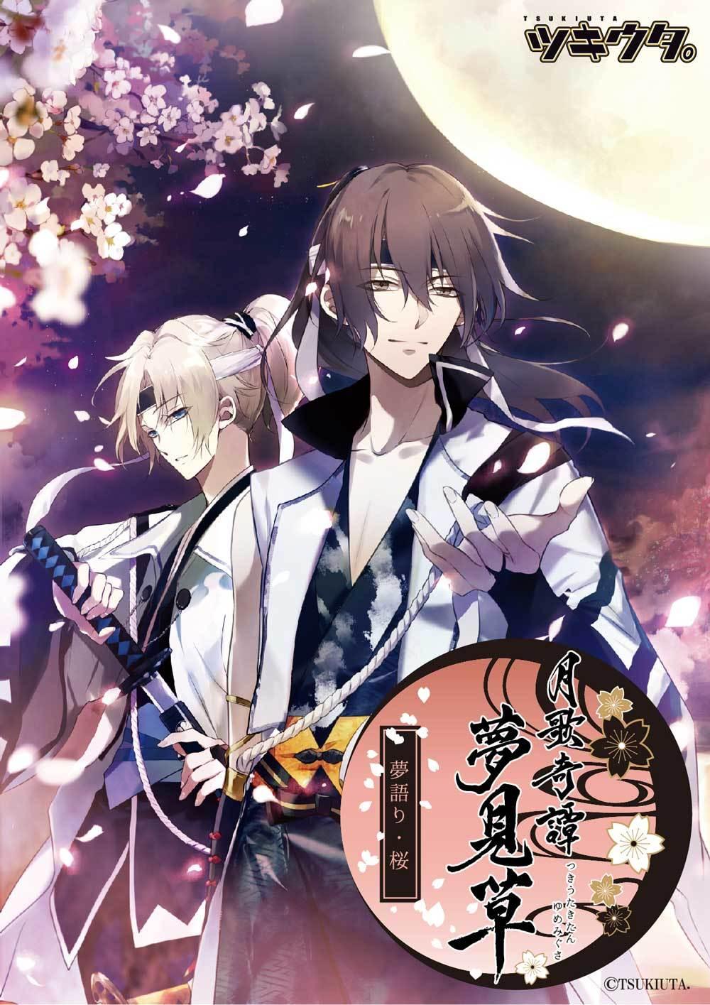 「ツキウタ。」ドラマ CD シリーズ『月歌奇譚 夢見草』 第 1 巻-夢語り・桜-