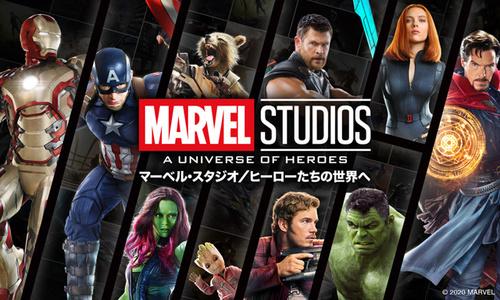 『マーベル・スタジオ/ヒーローたちの世界へ』