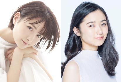 葵わかなと木下晴香が主演(Wキャスト)でミュージカル『アナスタシア』2020年春に上演
