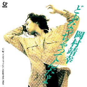 岡村靖幸、1990年発表シングル「どぉなっちゃってんだよ」アナログレコードで復活