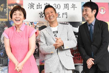 祝30周年!宮本亜門の記念パーティーに市村正親、大竹しのぶ「これからが」