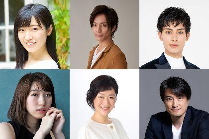 前島亜美、久保田秀敏、武子直輝ら15名の男女が出演する、ファンタスティック・コメディ『バレンタイン・ブルー』の上演が決定