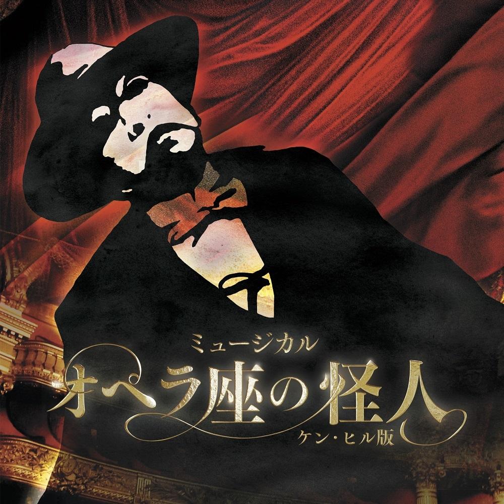 ミュージカル『オペラ座の怪人〜ケン・ヒル版〜』