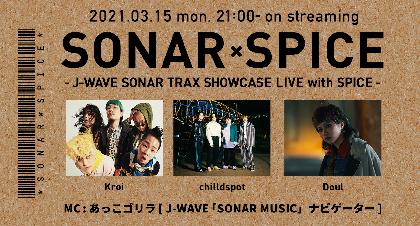 J-WAVEとSPICEがタッグを組んだ配信ライブイベント『SONAR×SPICE』がスタート 初回はKroi、chilldspot、Doulが出演