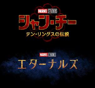 MCU初アジア系ヒーローが主人公の『シャン・チー』、アンジェリーナ・ジョリー&マ・ドンソクら出演『エターナルズ』日本公開が決定
