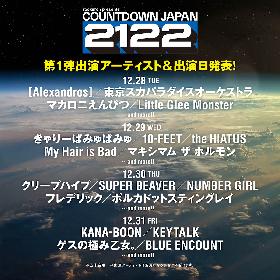 『COUNTDOWN JAPAN 21/22』第1弾出演者は[Alexandros]、マキシマム ザ ホルモン、the HIATUS、NUMBER GIRLら