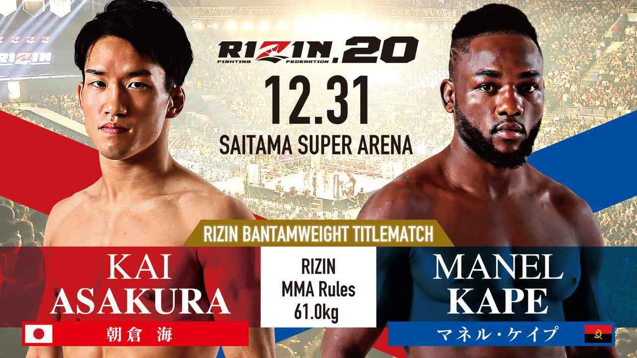 <バンタム級タイトルマッチ> [RIZIN MMAルール : 5分 3R(61.0kg)※肘あり] 朝倉海 vs. マネル・ケイプ
