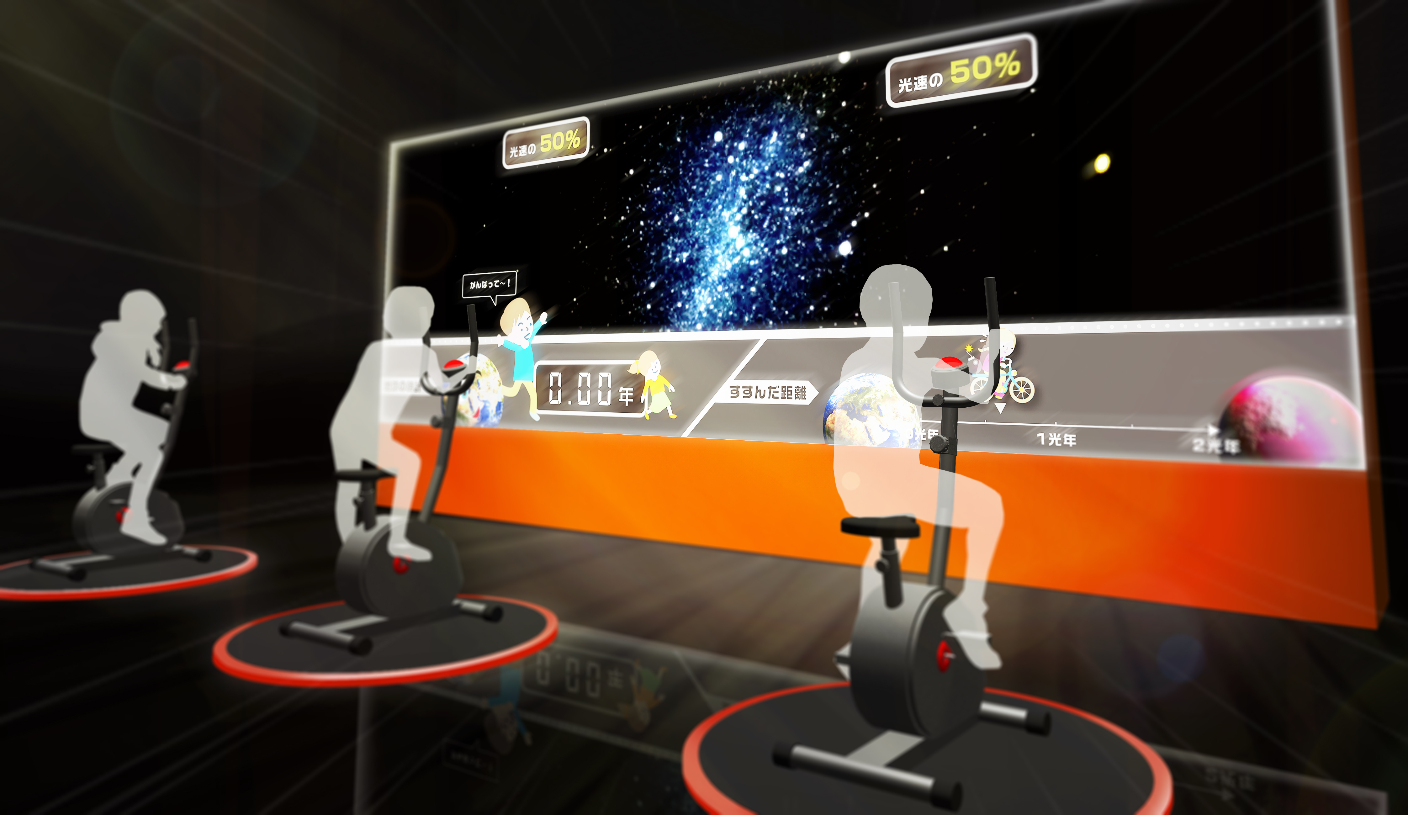 体験コーナー「爆弾解除! 光速サイクリング」イメージ
